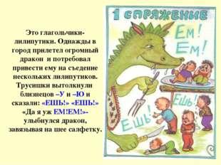 Это глагольчики-лилипутики. Однажды в город прилетел огромный дракон и потреб