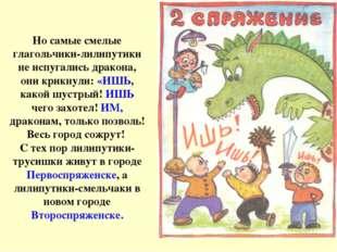 Но самые смелые глагольчики-лилипутики не испугались дракона, они крикнули: «