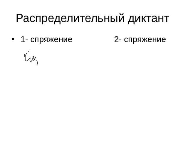 Распределительный диктант 1- спряжение 2- спряжение