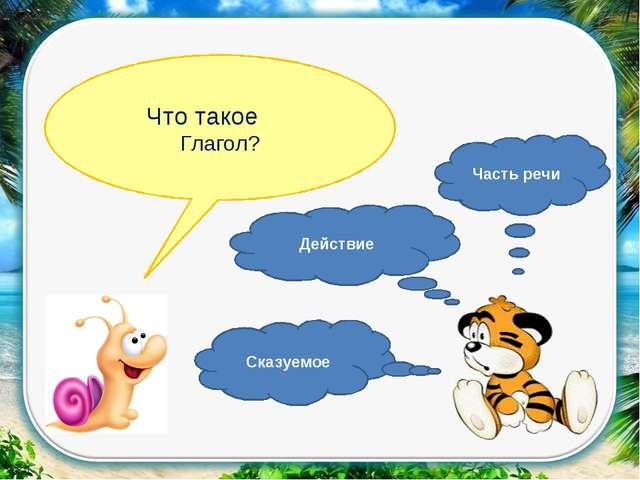 Что такое Глагол? Сказуемое Действие Часть речи