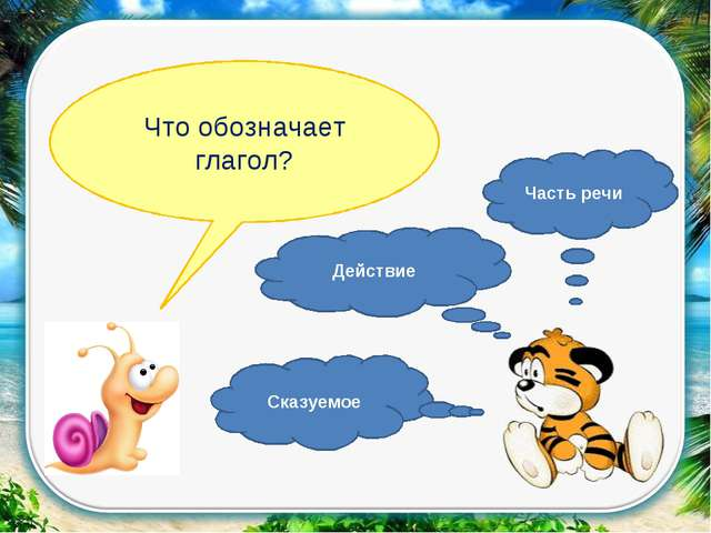 Что обозначает глагол? Сказуемое Действие Часть речи
