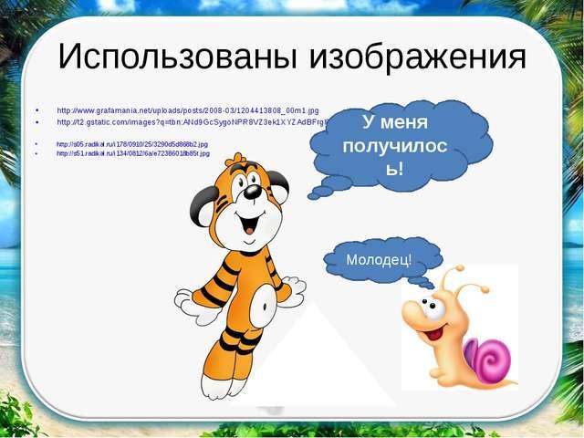 Использованы изображения http://www.grafamania.net/uploads/posts/2008-03/1204...