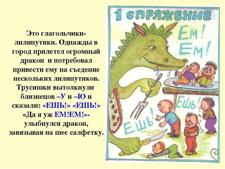 Это глагольчики-лилипутики. Однажды в город прилетел огромный дракон и потреб...