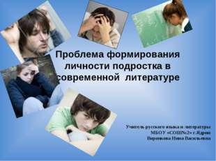 Проблема формирования личности подростка в современной литературе Учитель рус