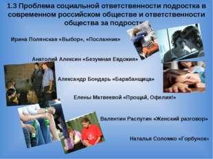 1.3 Проблема социальной ответственности подростка в современном российском об