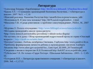 Литература Александр Бондарь «Барабанщица» http://det.lib.ru/a/aleksandr_b/ba