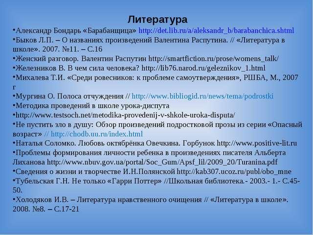 Литература Александр Бондарь «Барабанщица» http://det.lib.ru/a/aleksandr_b/ba...