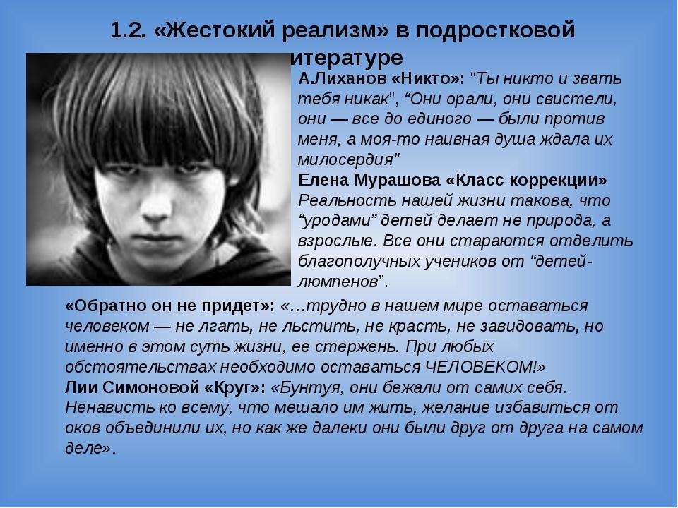 """1.2. «Жестокий реализм» в подростковой литературе А.Лиханов «Никто»: """"Ты никт..."""