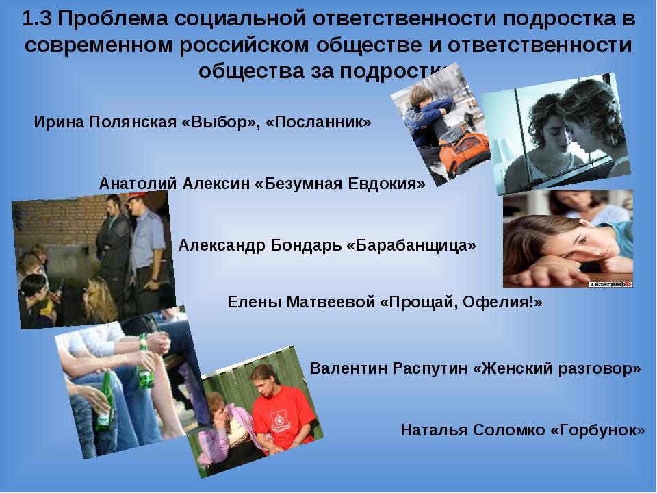1.3 Проблема социальной ответственности подростка в современном российском об...