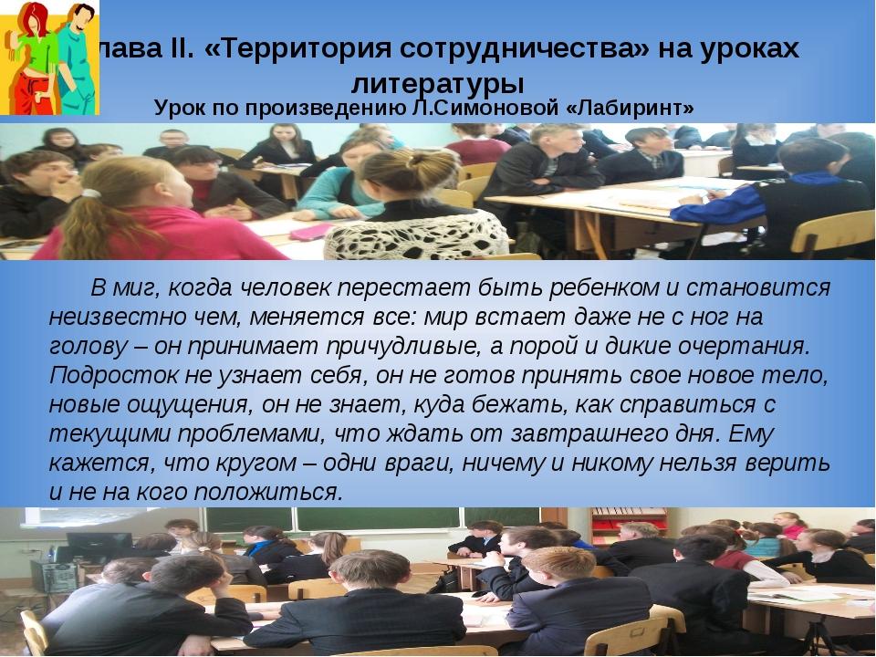 Глава II. «Территория сотрудничества» на уроках литературы Урок по произведен...