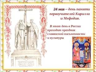 24 мая – день памяти первоучителей Кирилла и Мефодия. В этот день в России п