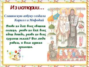 Из истории… Славянскую азбуку создали Кирилл и Мефодий Разве не для всех свет
