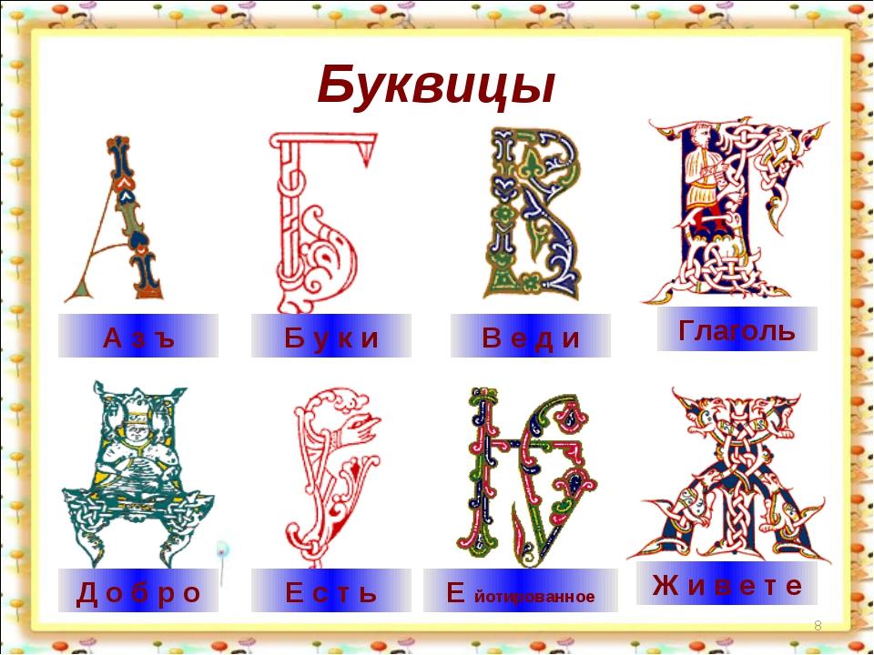 * Буквицы А з ъ Б у к и В е д и Глаголь Д о б р о Е с т ь Е йотированное Ж и...