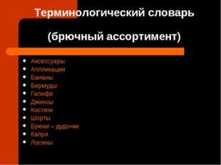 Терминологический словарь (брючный ассортимент) Аксессуары Аппликация Бананы