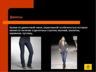 Джинсы Брюки из джинсовой ткани, характерной особенностью которых является на