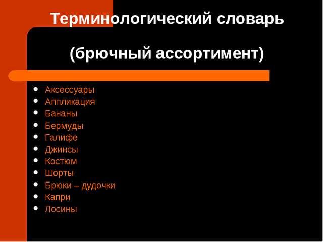 Терминологический словарь (брючный ассортимент) Аксессуары Аппликация Бананы...