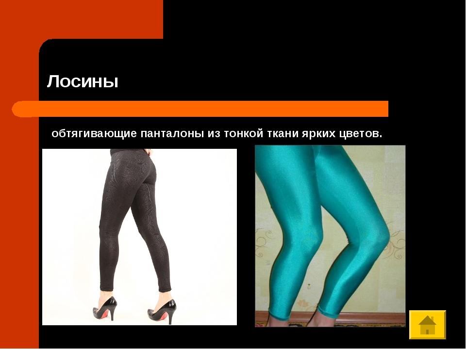 Лосины обтягивающие панталоны из тонкой ткани ярких цветов.