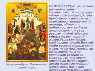 СВЯТОЙ РУСЬЮ мы можем называть наше Отечество, потому что «даже в те времена