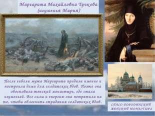 Маргарита Михайловна Тучкова (игуменья Мария) После гибели мужа Маргарита пр