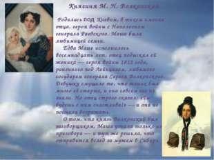 Родилась под Киевом, в тихом имении отца, героя войны с Наполеоном генерала