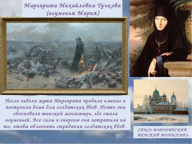 Маргарита Михайловна Тучкова (игуменья Мария) После гибели мужа Маргарита пр...