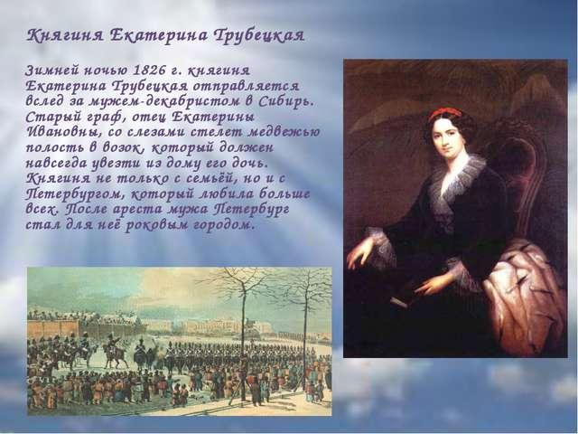 Княгиня Екатерина Трубецкая Зимней ночью 1826 г. княгиня Екатерина Трубецкая...