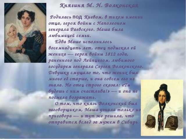 Родилась под Киевом, в тихом имении отца, героя войны с Наполеоном генерала...