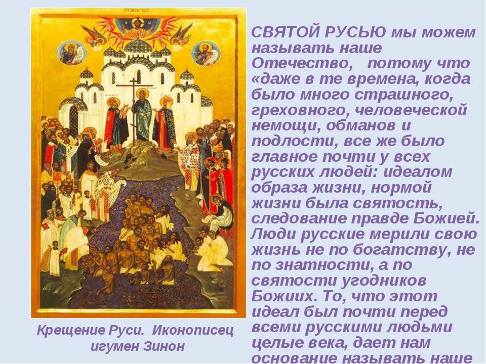 СВЯТОЙ РУСЬЮ мы можем называть наше Отечество, потому что «даже в те времена...