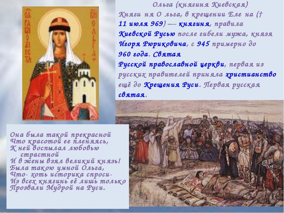 Ольга (княгиня Киевская) Княги́ня О́льга, в крещении Еле́на († 11 июля 969) —...