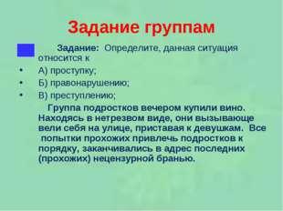 Задание группам Задание: Определите, данная ситуация относится к А) проступку