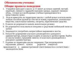 Обязанности ученика: Общие правила поведения 1. Учащийся приходит в школу з