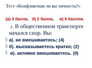 Тест «Конфликтная ли вы личность?» (а) 4 балла, б) 2 балла, в) 0 баллов. 1. В