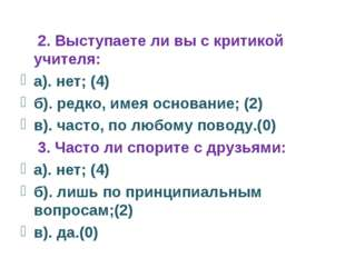 2. Выступаете ли вы с критикой учителя: а). нет; (4) б). редко, имея основан