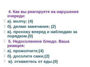 4. Как вы реагируете на нарушение очереди: а). молчу; (4) б). делаю замечани