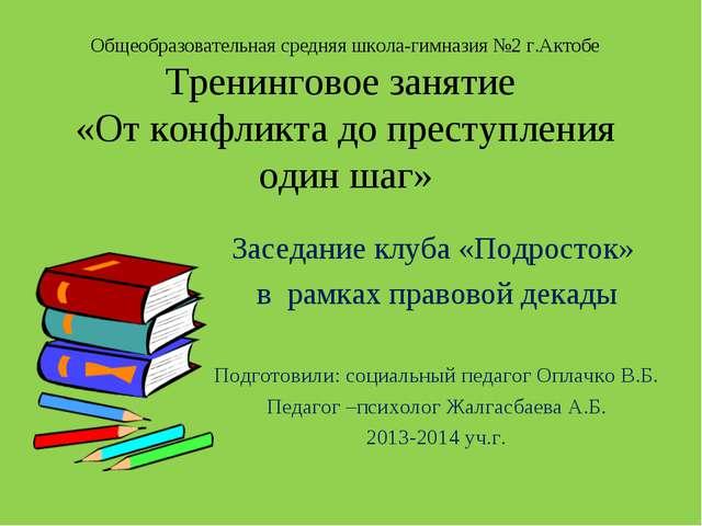 Общеобразовательная средняя школа-гимназия №2 г.Актобе Тренинговое занятие «О...