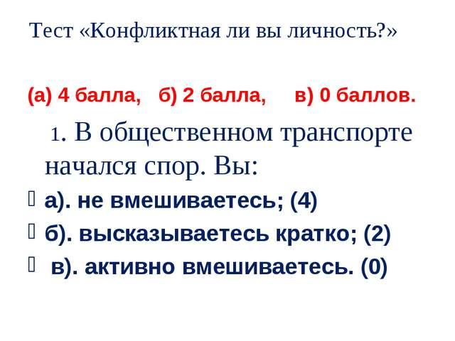 Тест «Конфликтная ли вы личность?» (а) 4 балла, б) 2 балла, в) 0 баллов. 1. В...
