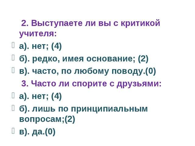 2. Выступаете ли вы с критикой учителя: а). нет; (4) б). редко, имея основан...