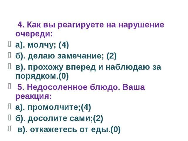4. Как вы реагируете на нарушение очереди: а). молчу; (4) б). делаю замечани...
