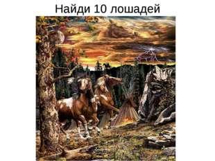 Найди 10 лошадей