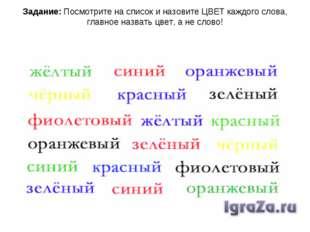 Задание:Посмотрите на список и назовите ЦВЕТ каждого слова, главное назвать