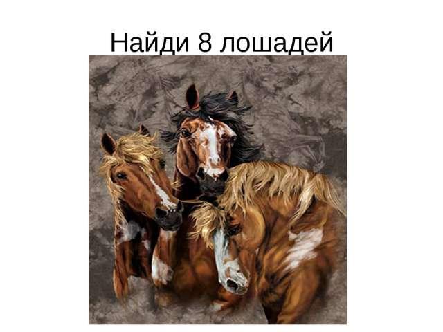 Найди 8 лошадей