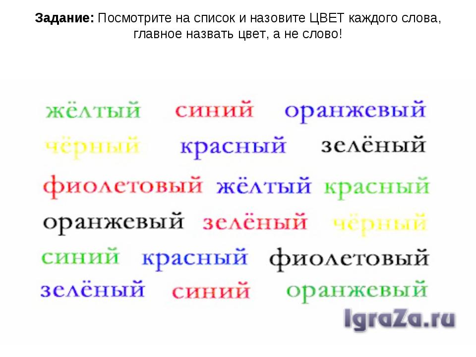 Задание:Посмотрите на список и назовите ЦВЕТ каждого слова, главное назвать...