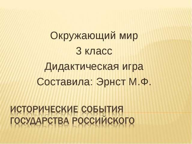 Окружающий мир 3 класс Дидактическая игра Составила: Эрнст М.Ф.