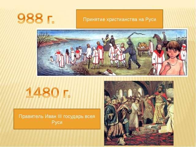 Принятие христианства на Руси Правитель Иван III государь всея Руси