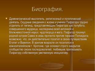 Биография. Древнегреческий мыслитель, религиозный и политический деятель. Ску
