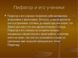 Пифагор и его ученики Пифагор и его ученики посвятили себя математике, астрон