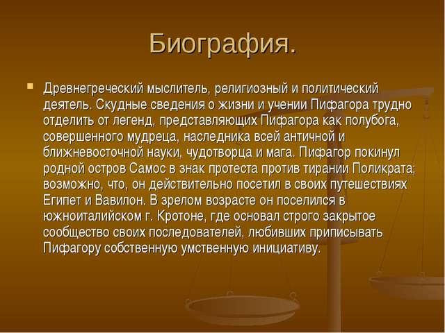 Биография. Древнегреческий мыслитель, религиозный и политический деятель. Ску...