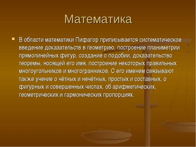 Математика В области математики Пифагор приписывается систематическое введени...