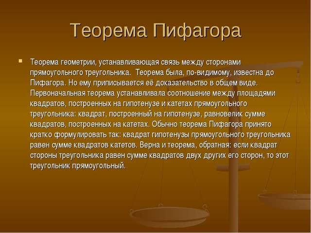 Теорема Пифагора Теорема геометрии, устанавливающая связь между сторонами пря...