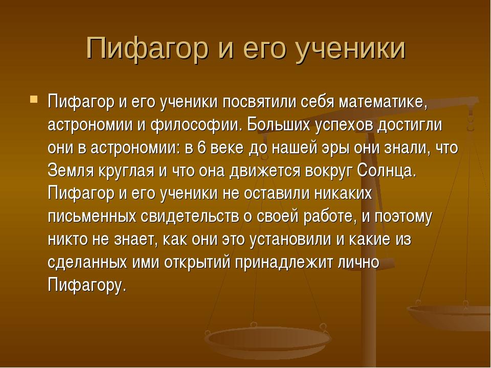 Пифагор и его ученики Пифагор и его ученики посвятили себя математике, астрон...